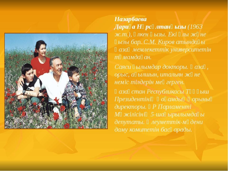 Назарбаева ДариғаНұрсұлтанқызы (1963 ж.т.), үлкен қызы. Екі ұлы және қызы ба...