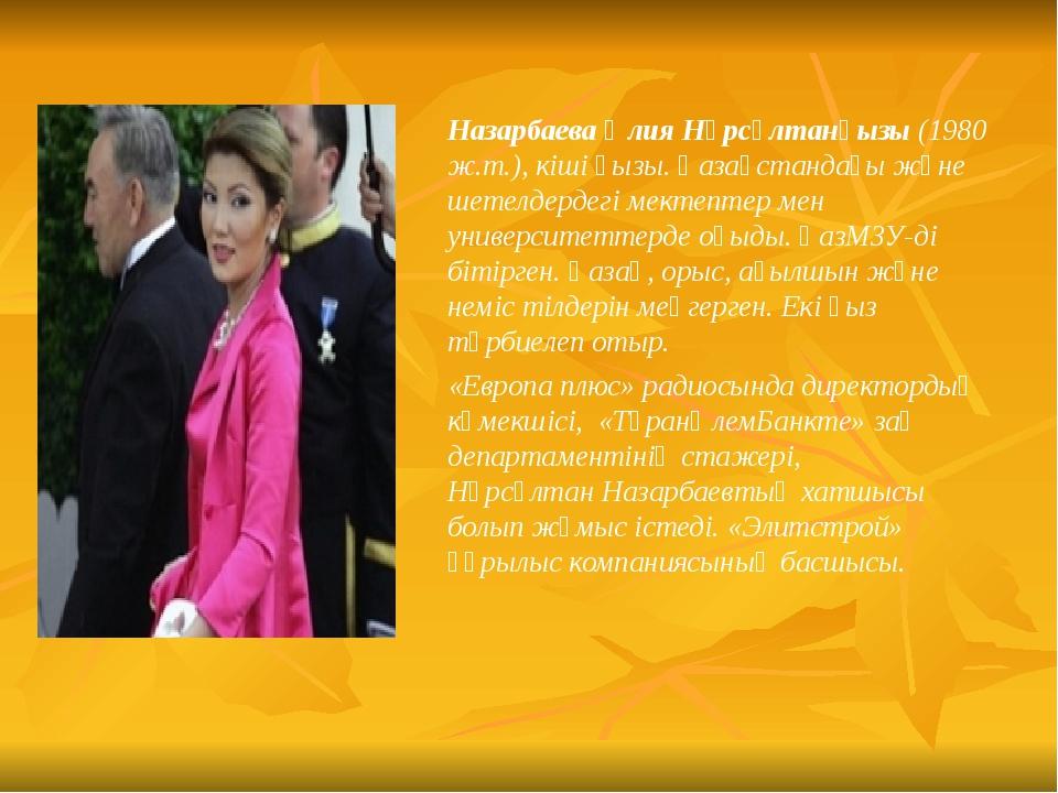 Назарбаева Әлия Нұрсұлтанқызы (1980 ж.т.), кіші қызы. Қазақстандағы және шете...