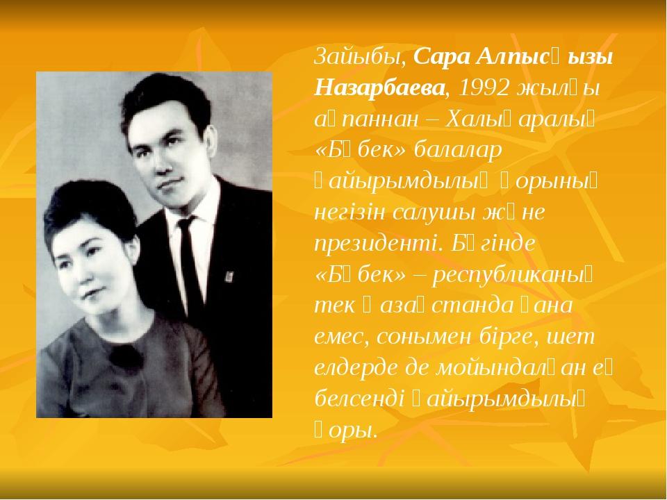 Зайыбы, Сара Алпысқызы Назарбаева, 1992 жылғы ақпаннан – Халықаралық «Бөбек»...