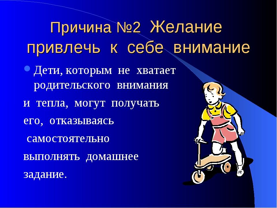 Причина №2 Желание привлечь к себе внимание Дети, которым не хватает родитель...