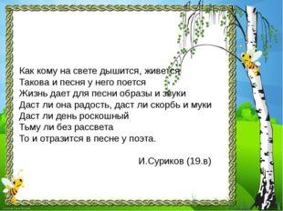 Как кому на свете дышится, живется Такова и песня у него поется Жизнь дает дл
