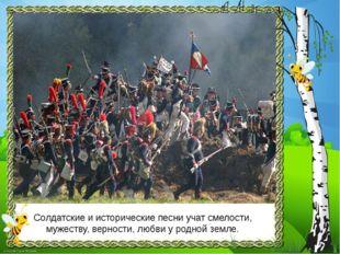 Солдатские и исторические песни учат смелости, мужеству, верности, любви у р