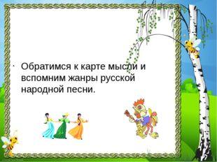 Обратимся к карте мысли и вспомним жанры русской народной песни.