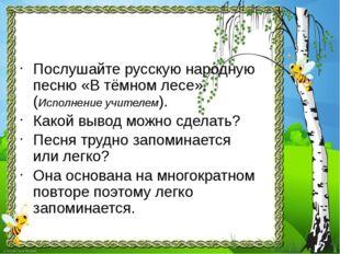 Послушайте русскую народную песню «В тёмном лесе».(Исполнение учителем). Како