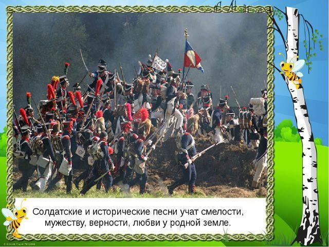 Солдатские и исторические песни учат смелости, мужеству, верности, любви у р...