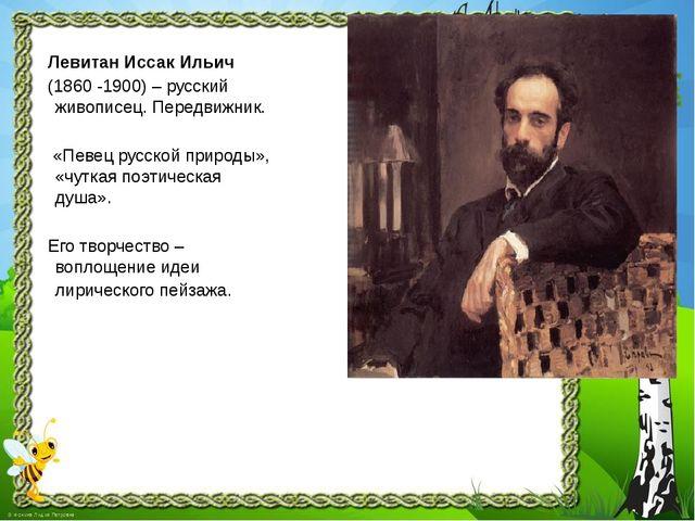 Левитан Иссак Ильич (1860 -1900) – русский живописец. Передвижник. «Певец рус...