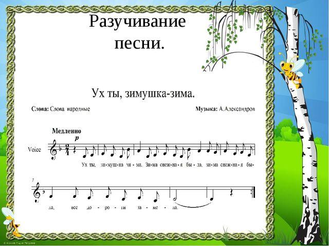 Разучивание песни.