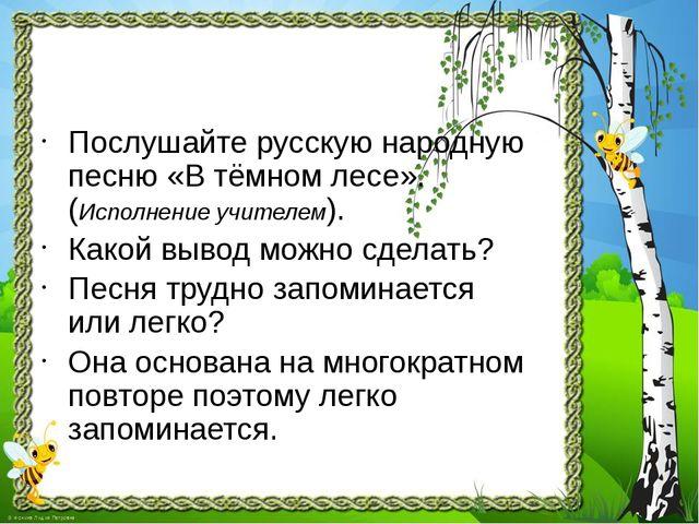 Послушайте русскую народную песню «В тёмном лесе».(Исполнение учителем). Како...