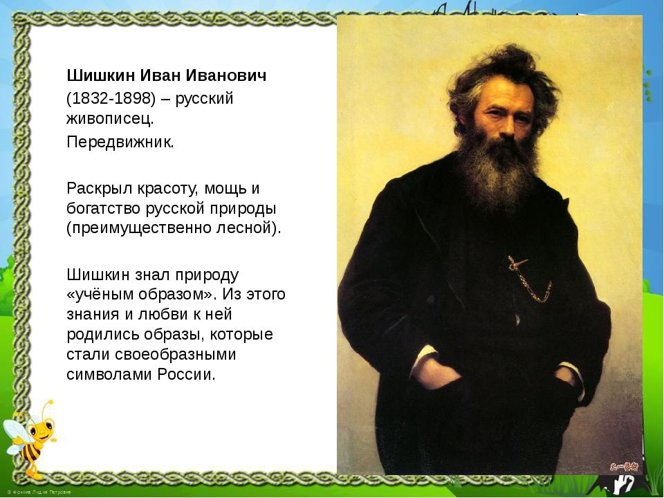 Шишкин Иван Иванович (1832-1898) – русский живописец. Передвижник. Раскрыл кр...