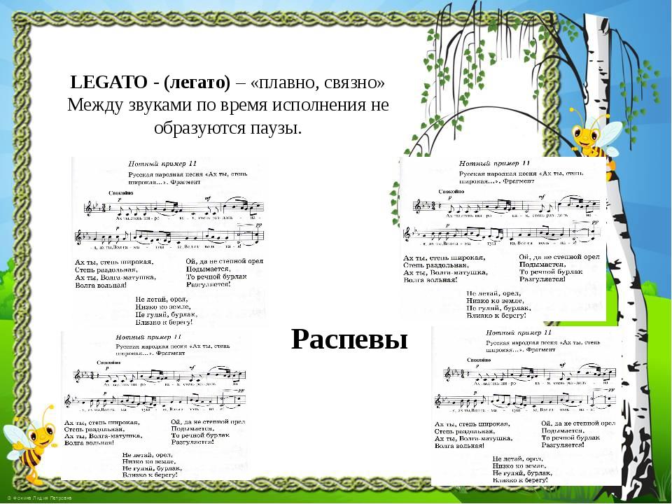 LEGATO - (легато) – «плавно, связно» Между звуками по время исполнения не обр...