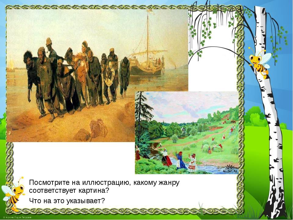 Посмотрите на иллюстрацию, какому жанру соответствует картина? Что на это ука...