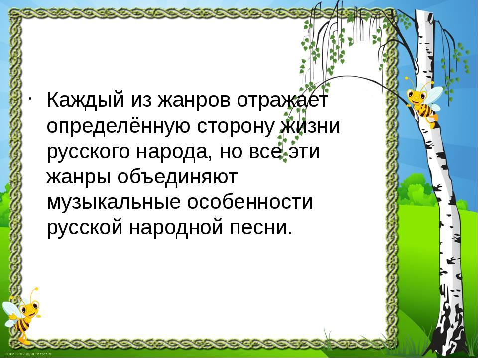 Каждый из жанров отражает определённую сторону жизни русского народа, но все...