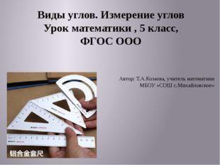 Виды углов. Измерение углов Урок математики , 5 класс, ФГОС ООО Автор: Т.А.К