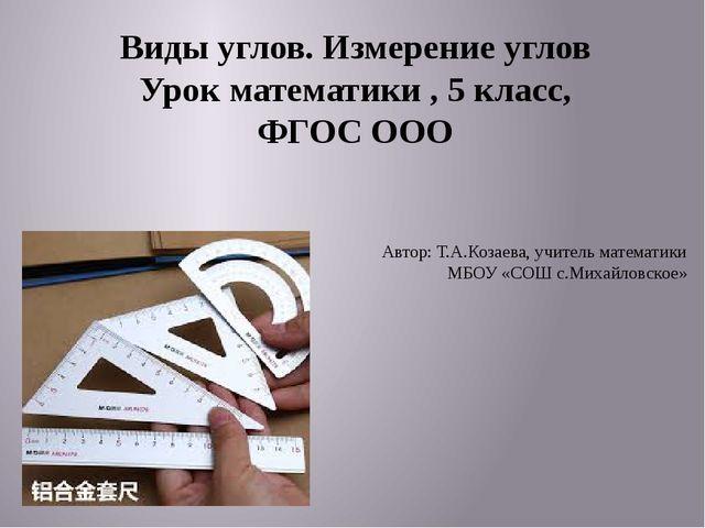 Виды углов. Измерение углов Урок математики , 5 класс, ФГОС ООО Автор: Т.А.К...