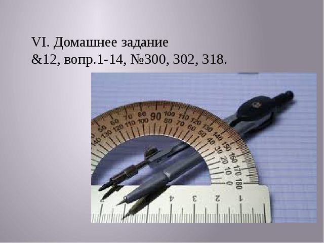 VI. Домашнее задание &12, вопр.1-14, №300, 302, 318.