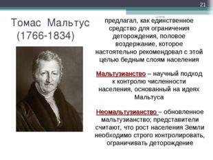 Томас Мальтус (1766-1834) * * предлагал, как единственное средство для огран