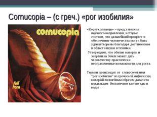 Cornucopia – (с греч.) «рог изобилия» «Корнукопианцы» – представители научног