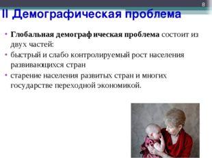 II Демографическая проблема Глобальная демографическая проблемасостоит из дв