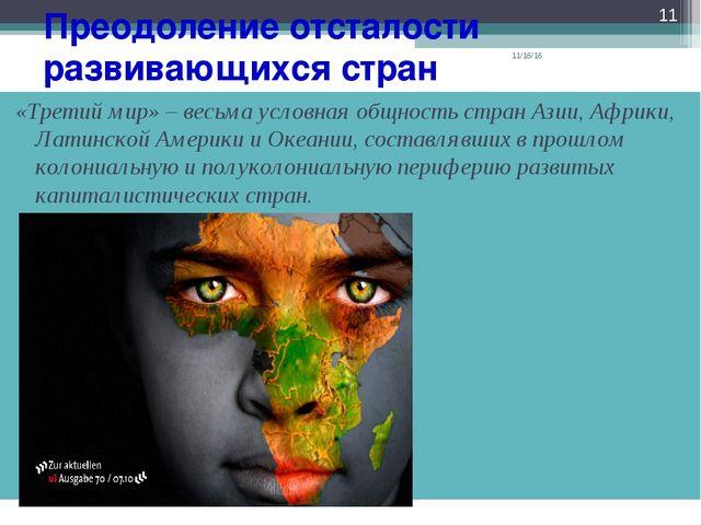 Преодоление отсталости развивающихся стран «Третий мир» – весьма условная общ...