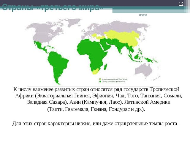 Страны «третьего мира» К числу наименее развитых стран относятся ряд государс...