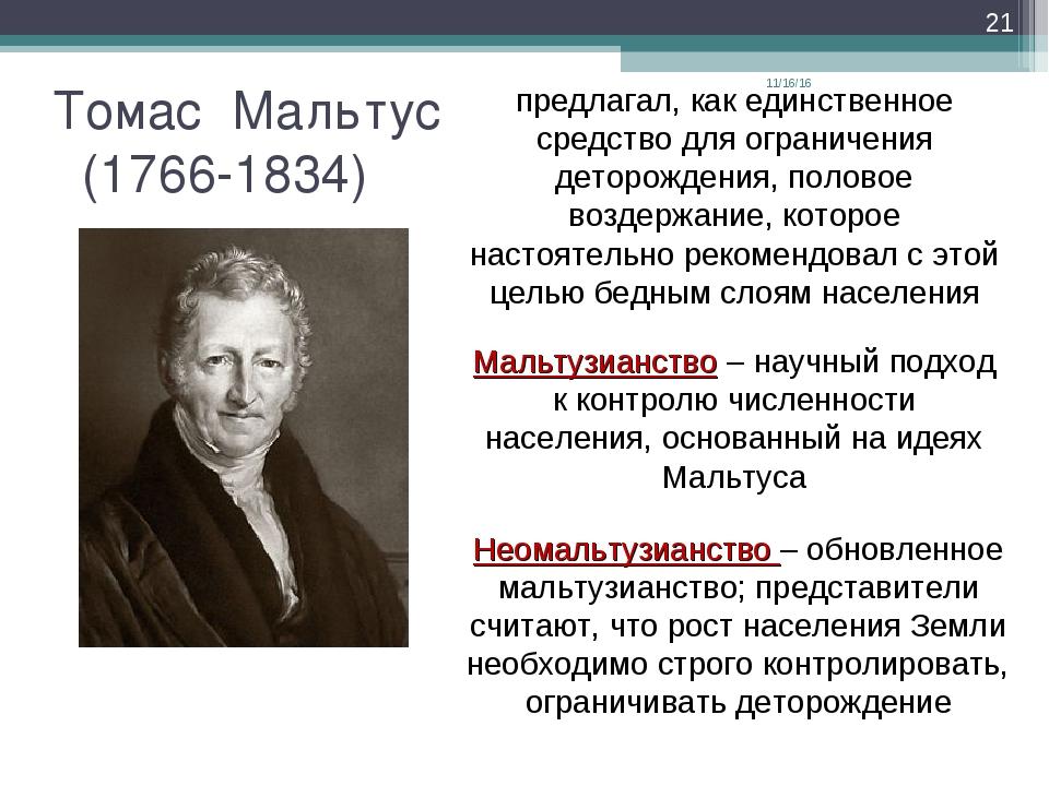 Томас Мальтус (1766-1834) * * предлагал, как единственное средство для огран...