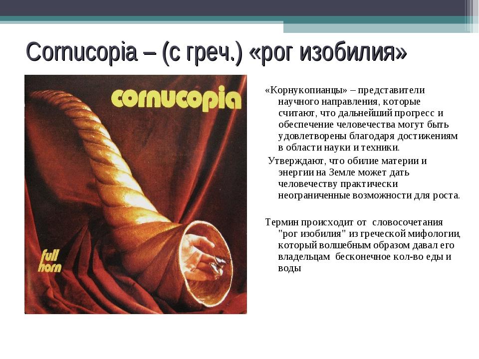Cornucopia – (с греч.) «рог изобилия» «Корнукопианцы» – представители научног...