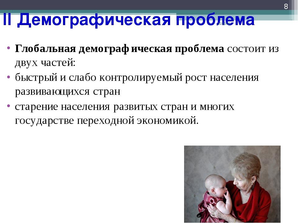 II Демографическая проблема Глобальная демографическая проблемасостоит из дв...