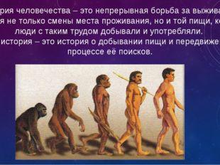 История человечества – это непрерывная борьба за выживание, история не только