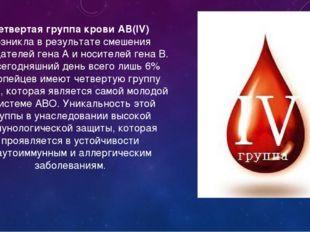 Четвертая группа крови АВ(IV) возникла врезультате смешения обладателей гена