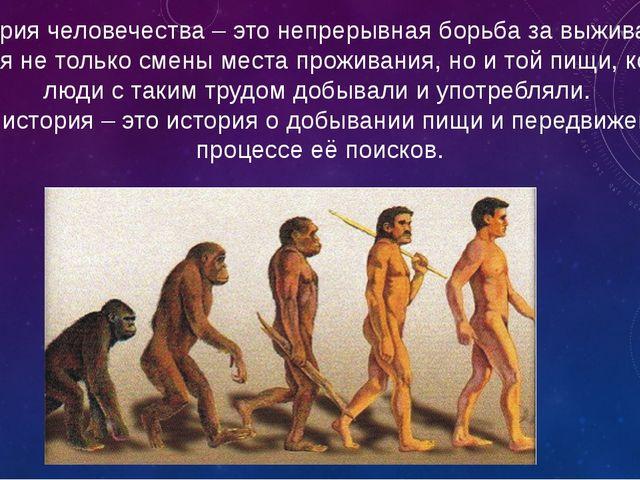 История человечества – это непрерывная борьба за выживание, история не только...