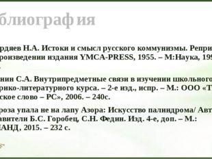 Библиография 1. Бердяев Н.А. Истоки и смысл русского коммунизмы. Репринтное в