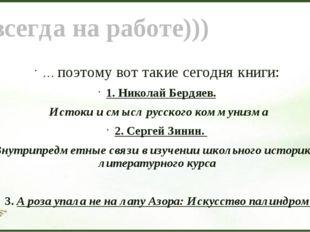 Я всегда на работе))) … поэтому вот такие сегодня книги: 1. Николай Бердяев.
