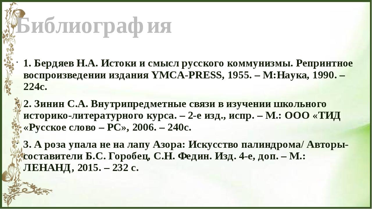 Библиография 1. Бердяев Н.А. Истоки и смысл русского коммунизмы. Репринтное в...