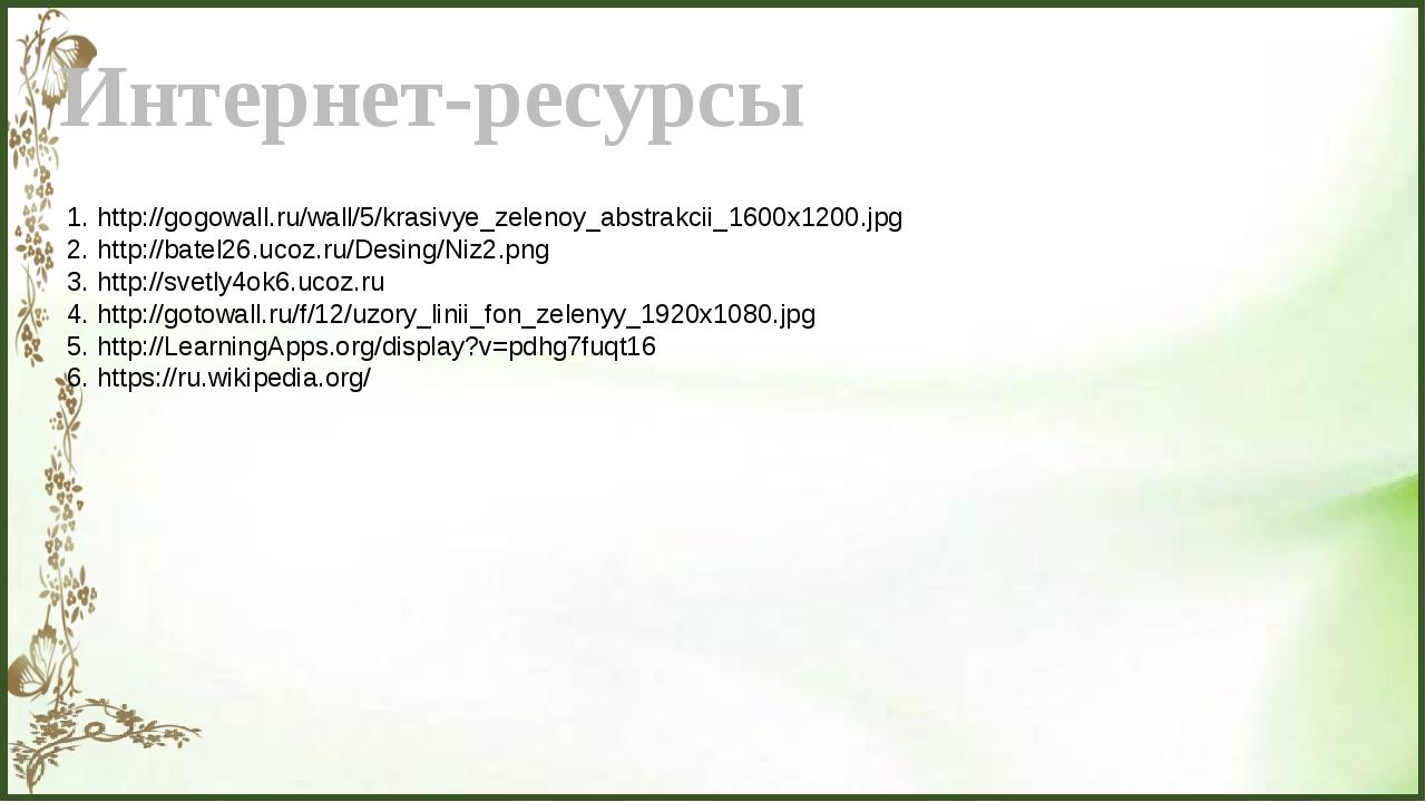 Интернет-ресурсы 1. http://gogowall.ru/wall/5/krasivye_zelenoy_abstrakcii_160...