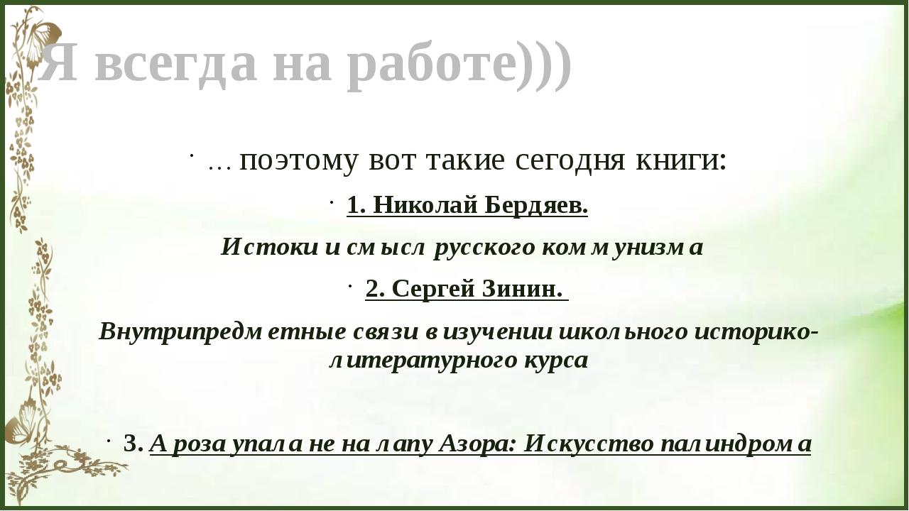 Я всегда на работе))) … поэтому вот такие сегодня книги: 1. Николай Бердяев....