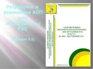2.Пояснительная записка АОП Нормативно-правовое обеспечение АОП Название, авт