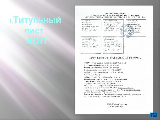 1.Титульный лист АОП