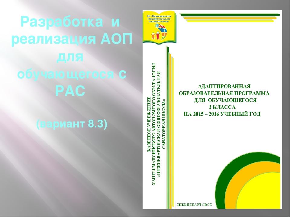 2.Пояснительная записка АОП Нормативно-правовое обеспечение АОП Название, авт...