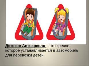 Детское Автокресло – это кресло, которое устанавливается в автомобиль для пер