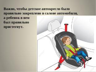 Важно, чтобы детское автокресло было правильно закреплено в салоне автомобиля