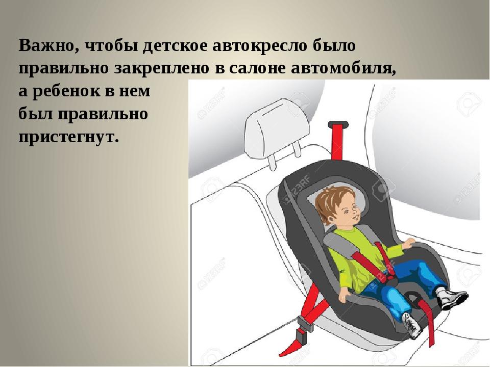 Важно, чтобы детское автокресло было правильно закреплено в салоне автомобиля...
