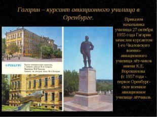 Гагарин – курсант авиационного училища в Оренбурге. Приказом начальника учили