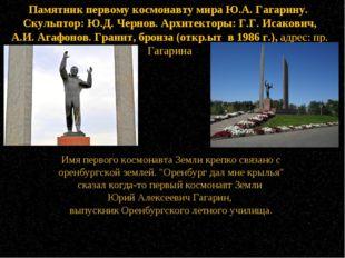 Памятник первому космонавту мира Ю.А. Гагарину. Скульптор: Ю.Д. Чернов. Архит