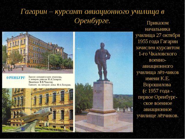 Гагарин – курсант авиационного училища в Оренбурге. Приказом начальника учили...