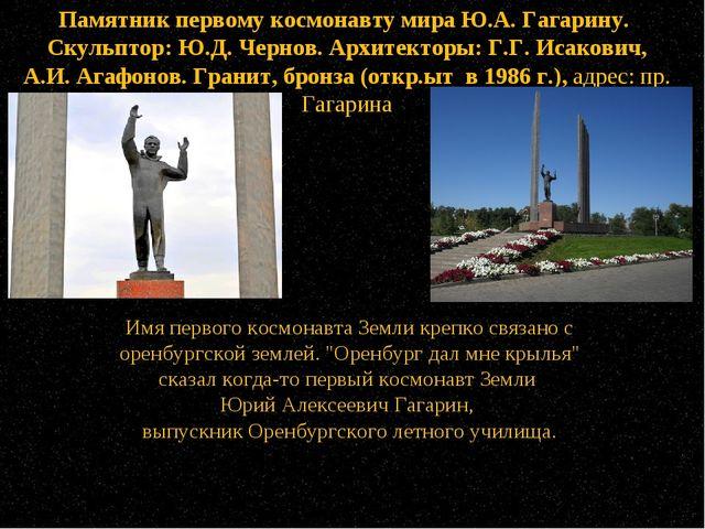 Памятник первому космонавту мира Ю.А. Гагарину. Скульптор: Ю.Д. Чернов. Архит...