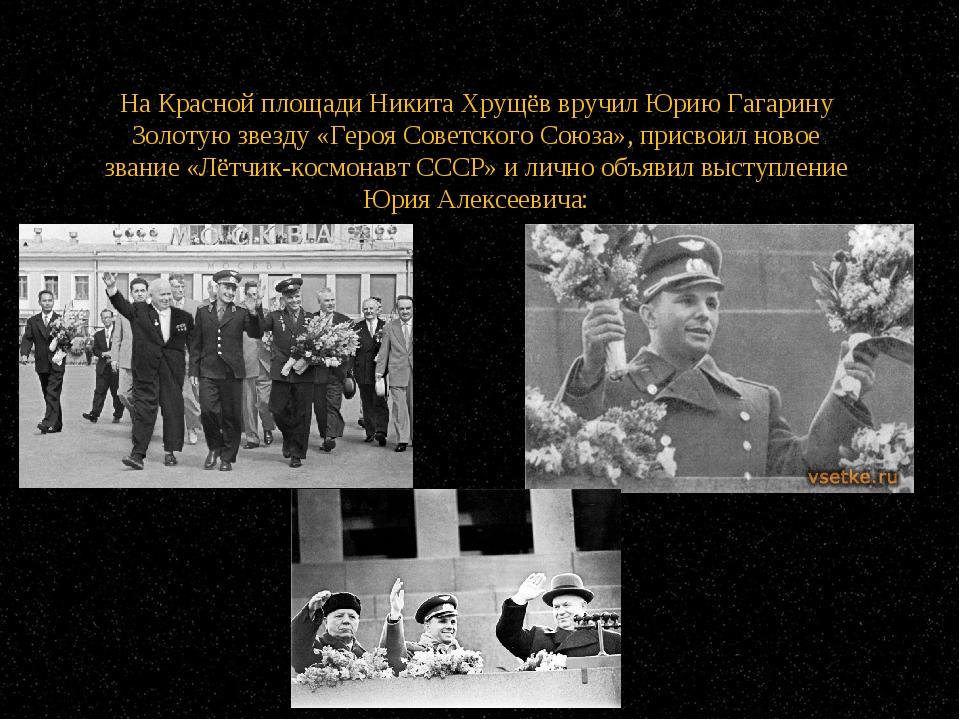 На Красной площади Никита Хрущёв вручил Юрию Гагарину Золотую звезду «Героя С...