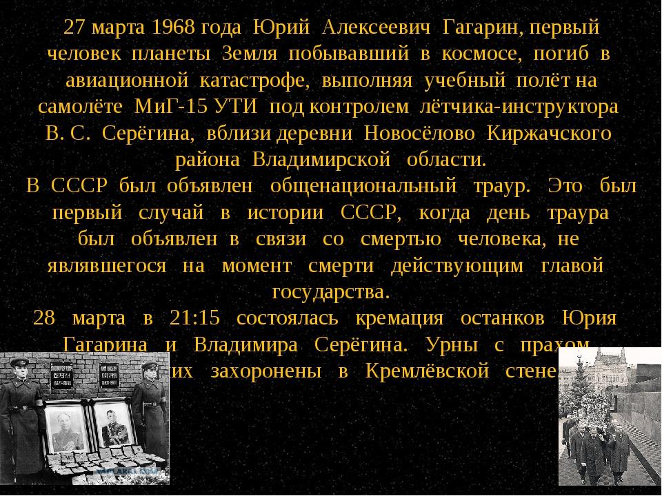 27 марта 1968 года Юрий Алексеевич Гагарин, первый человек планеты Земля по...
