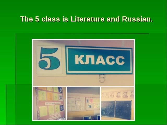 The 5 class is Literature and Russian.