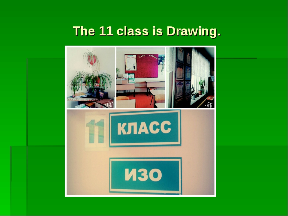The 11 class is Drawing.