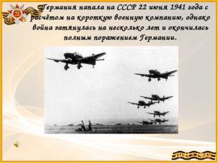 Германия напала на СССР 22 июня 1941 года с расчётом на короткую военную ком